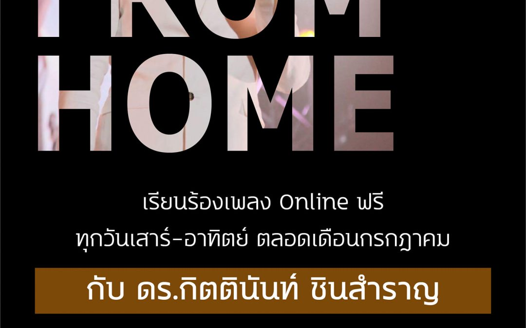 Sing From Home
