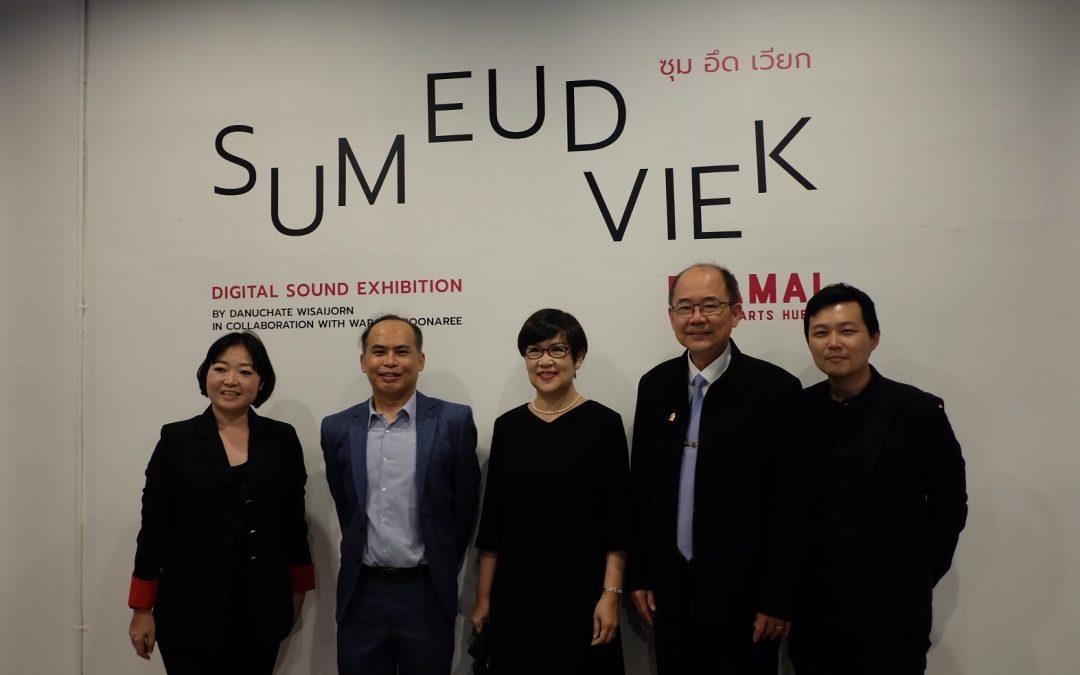 ซุม อึด เวียก (SUM EUD VIEK) Digital Sound Exhibition